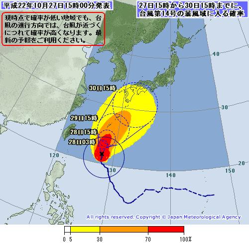 台風14号 日本列島うかがう: アイラブ アップル